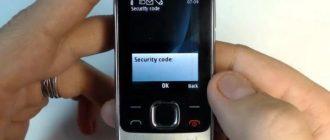 Снимаем защитный код с телефона Nokia